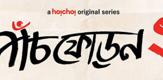Hoichoi-TV-to-Premiere-Season-2-of-Love-Anthology-Paanch-Phoron-This-Valentine-Day